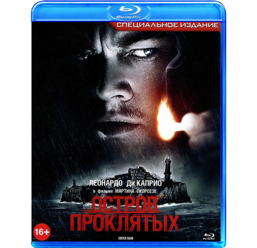 Остров проклятых (Blu-Ray)