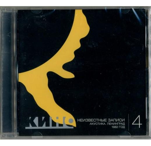 Кино. НЕИЗВЕСТНЫЕ ПЕСНИ 4 - АКУСТИКА. ЛЕНИНГРАД. 1982 ГОД