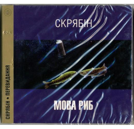 Скрябін: МОВА РИБ (digi-pack)