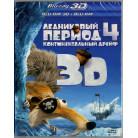 Ледниковый период 4: Континентальный дрейф (Real 3D Blu-Ray + 2D Blu-Ray)