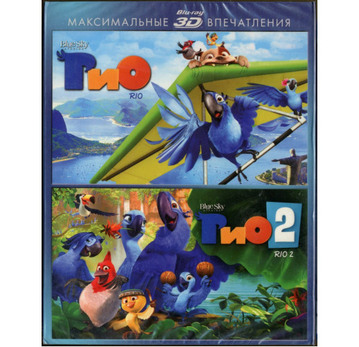 Рио / Рио 2 (Real 3D Blu-Ray + 2D Blu-Ray)(4 Blu-Ray)