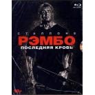 Рэмбо: Последняя кровь (Blu-Ray)